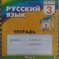 Отдается в дар тетрадь по русскому языку