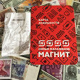 Отдается в дар Бонусная карта магазина Магнит