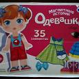 Отдается в дар Игра одевашки для детей 3+