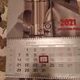 Отдается в дар Календарь на 2021 год