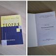 Отдается в дар Учебник по экономической теории