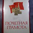 Отдается в дар Почетная Грамота СССР