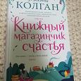 Отдается в дар Дженни Колган «Книжный магазинчик счастья»