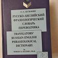 Отдается в дар Russian-English Phraseological Dictionary