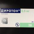 Отдается в дар Лекарство Диротон (лизиноприл)