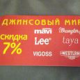 Отдается в дар Скидочная карта в магазин «Джинсовый мир»