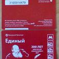 Отдается в дар Проездной Единый билет метро \ Фет