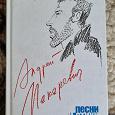 Отдается в дар Книга Андрей Макаревич «Песни и стихи»