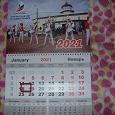 Отдается в дар Календарь 2021 год