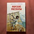 Отдается в дар Книга «Морские рассказы» Константина Станюковича