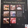 Отдается в дар Брошюра о вкусах Японии