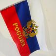 Отдается в дар Флаг России 40*60 см