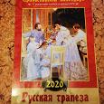 Отдается в дар Календарь Православная трапеза.