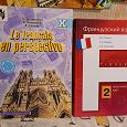Отдается в дар Учебники по французскому языку