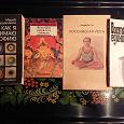Отдается в дар Книги — философия, эзотерика, йога