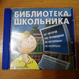 Отдается в дар библиотека школьника CD