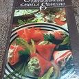 Отдается в дар Книга популярных блюд Европы