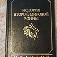 Отдается в дар Историческая книга