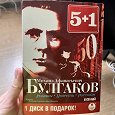 Отдается в дар Аудио книги Булгаков