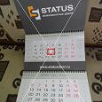 Отдается в дар Настенные календари на 2020