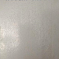 Отдается в дар Религиозная литература. Книга «Новый Завет».