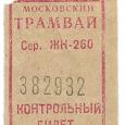 Отдается в дар 1968 билет московский трамвай