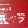 Отдается в дар Проездной Единый билет метро\ Куприн