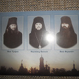 Отдается в дар Карточка с фотографиями монахов, принявших мученическую кончину в Оптиной пустыни