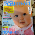 Отдается в дар Журнал «Счастливые родители» Май 2013