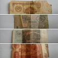 Отдается в дар банкноты СССР