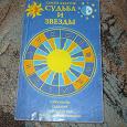 Отдается в дар Книжка про астрологию