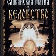 Отдается в дар Славянская магия и ведовство (Леонард Малевин, Павел Гросс)