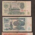 Отдается в дар Банкноты 1961 года.