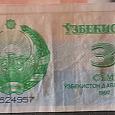 Отдается в дар Бона Узбекистана 3 сум