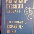 Отдается в дар Словарь испанско-русский