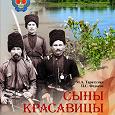 Отдается в дар Книга «Сыны красавицы Кубани»