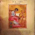 Отдается в дар Альбом «Живопись в Родосе от Старохристианских годов до 18 века»