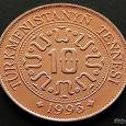 Отдается в дар Монеты Туркменистана 1993 года