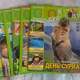 Отдается в дар Детские журналы для любознательных:)