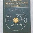 Отдается в дар Книги по теме «Лекарственные растения»