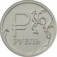 Отдается в дар Рубль 2014 года, нового образца