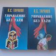 Отдается в дар Управление без тайн. П.С. Таранов