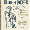 Отдается в дар А.Виноградов «Повесть о братьях Тургеневых; Осуждение Паганини»