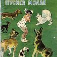 Отдается в дар Книжки детские СССР
