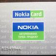Отдается в дар карточка Nokia для коллекционеров