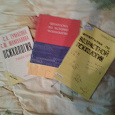 Отдается в дар книги по психологии