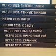 Отдается в дар Первые книги серии «Вселенная метро 2033»