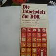 Отдается в дар Брошюра — отели ГДР