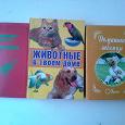 Отдается в дар «Карманные» книжки об уходе за домашними животными и птицами
