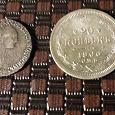 Отдается в дар 2 серебрянных монеты Российской Империи